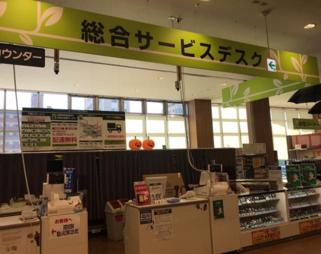ロイヤルホームセンター 西宮中央店