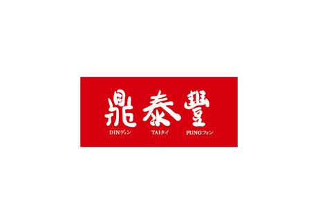 鼎泰豊(ディンタイフォン) 新宿店