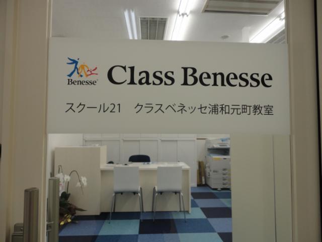 スクール21浦和元町教室