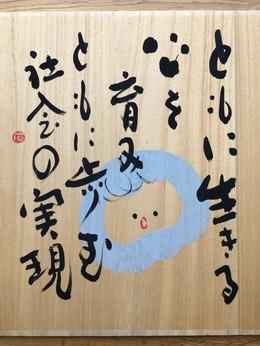 大阪府障害者福祉事業団 地域生活総合支援センターきらら 生活介護