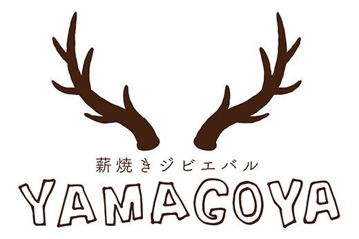 薪焼きジビエバル YAMAGOYA