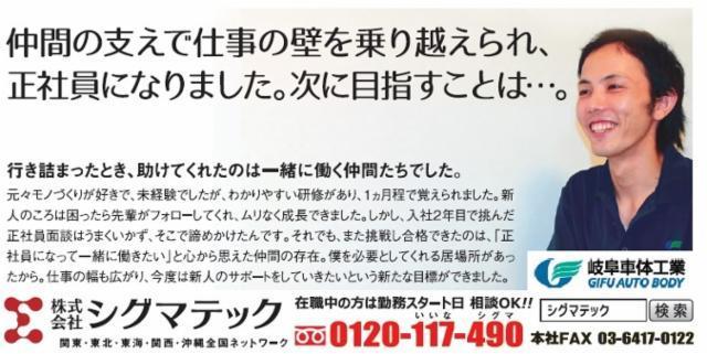 (株)シグマテック 岐阜事業所 江南エリア/GGS