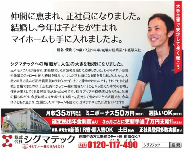 (株)シグマテック 岐阜事業所 関エリア1/GGS