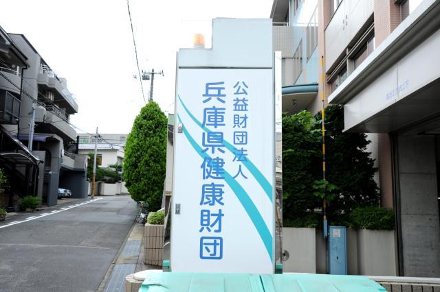 公益財団法人兵庫県健康財団