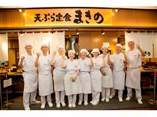 天ぷらまきの 梅田店  No.110982