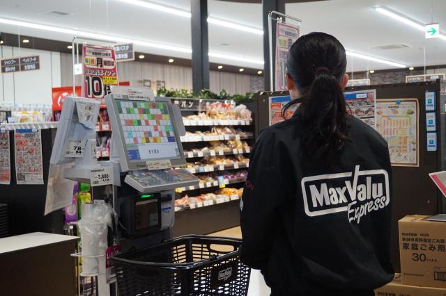 マックスバリュEX新屋関町店