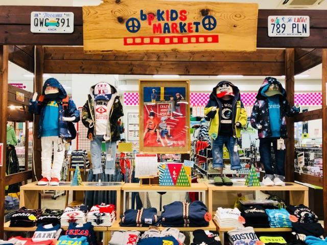 bp KIDS MARKET ビーピーキッズマーケット イオンスーパーセンター横手南店