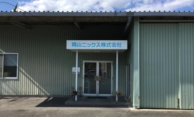 岡山ニックス株式会社