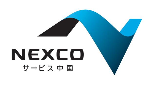 西日本高速道路サービス中国株式会社 山口支店