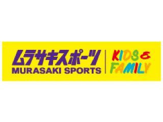 ムラサキスポーツ KIDS&FAMILY