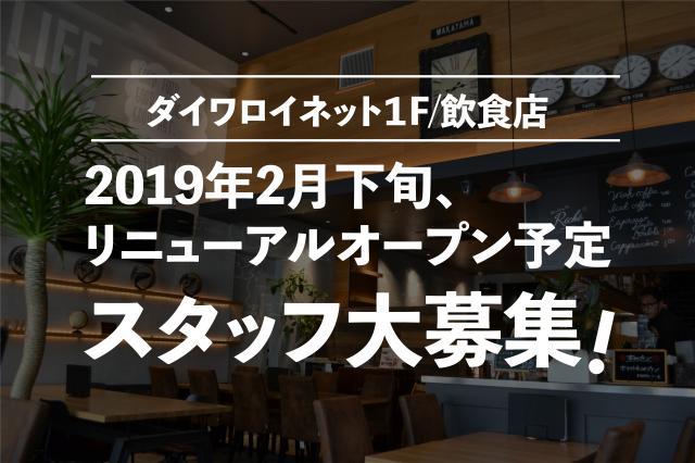 2月下旬新店オープン ロイネット1階飲食店 元Riche
