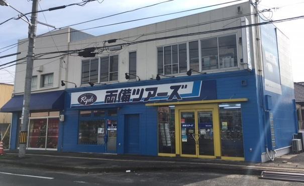 株式会社リョービツアーズ 総社支店