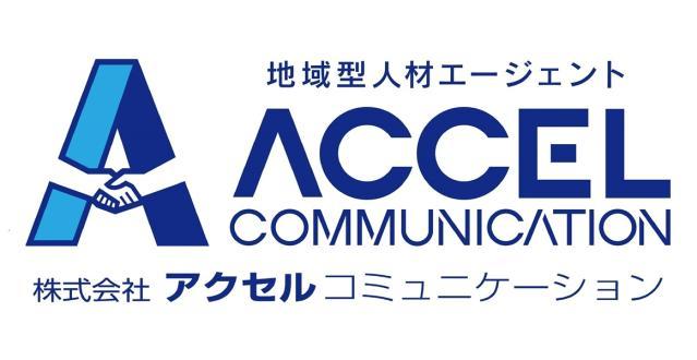 株式会社アクセルコミュニケーション 成田営業所