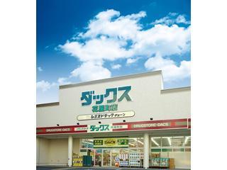 ドラッグストア ダックスイオンモール京都桂川店