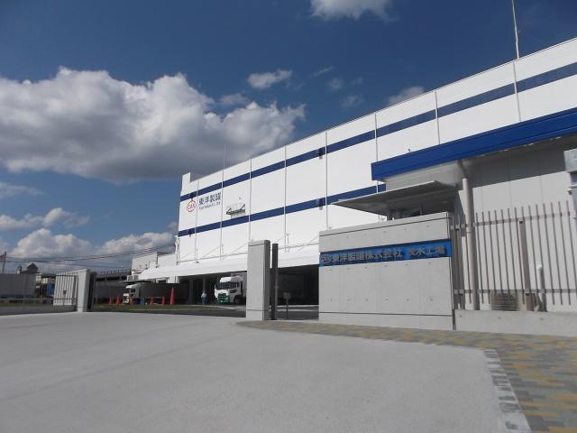 東洋製罐株式会社 茨木工場