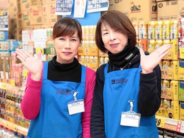 ディスカウントスーパー サンディ 大津衣川店  D-141-PP