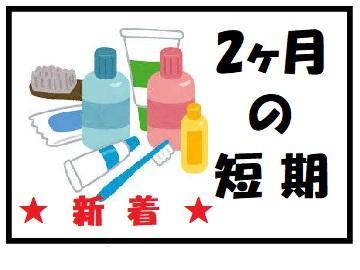 株式会社トーコー阪神支店<広告№182004020 >