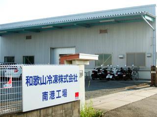 和歌山冷凍株式会社