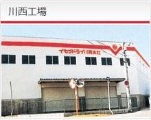 株式会社伊勢津ドライ 川西工場