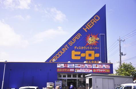 株式会社ヒーロー 牛久中央店