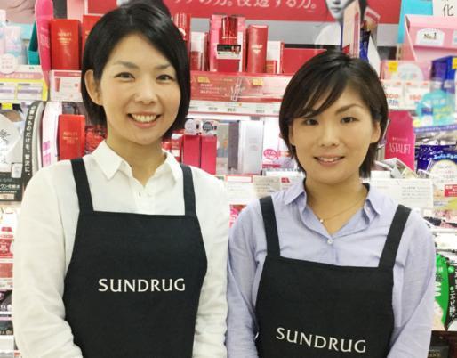 サンドラッグ 荏子田店