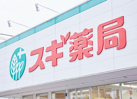 スギ薬局グループ 西新井店