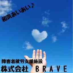 Braveのアルバイト パート求人情報 インディード バイト