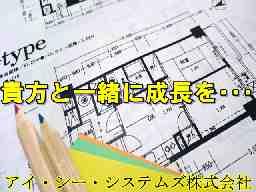 アイ・シー・システムズ株式会社