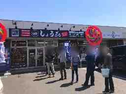 日光醤油唐揚げしょう和 江曽島店 鹿沼店
