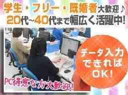 株式会社埼玉電算センター