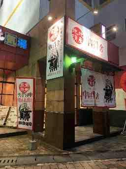 韓国焼肉 韓の家