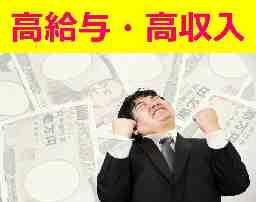 株式会社アイニード新宿営業所