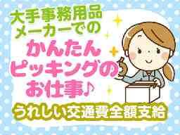 キムラユニティーグループ ビジネスピープル株式会社 関西営業所