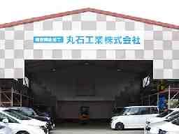 丸石工業株式会社