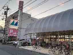株式会社マルフジ 東中神店