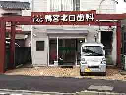 医療法人社団TKG会