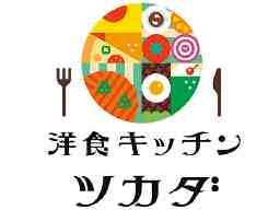 洋食キッチンツカダ