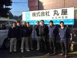株式会社丸屋北九州支店