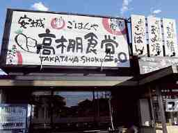 まいどおおきに食堂(株式会社ヤマサン)
