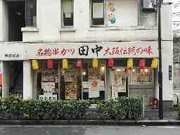 串カツ田中 恵比寿店