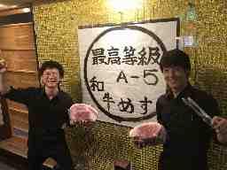 食彩和牛しげ吉 青葉台店