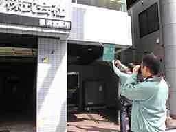 中央建鉄株式会社 横浜支店