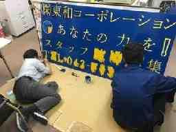 株式会社東和コーポレーション蒲田営業所