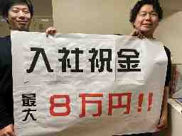 株式会社R1ネクスト 横浜営業所