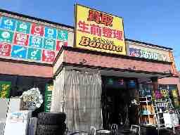 リサイクルバナナ藻岩店