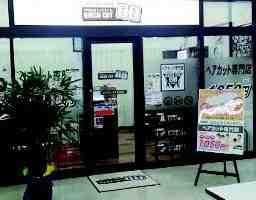 クイックカットBBビッグハウス花川店(株式会社つながり)
