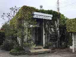 伊東歯科医院