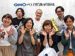GMOペパボ株式会社