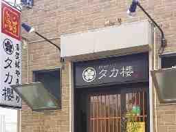 多賀城やきとり タカ櫻