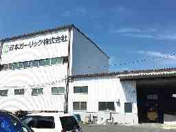日本ガーリック株式会社